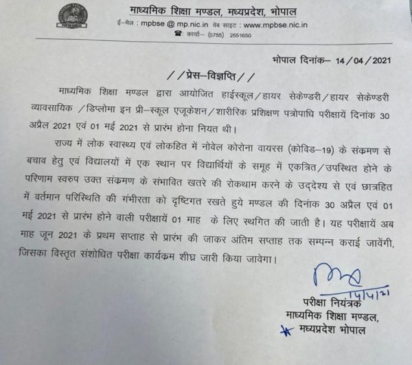 MP Board 12th time table postponed