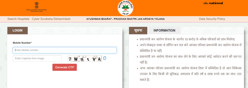 PMJAY Health Card Form Online