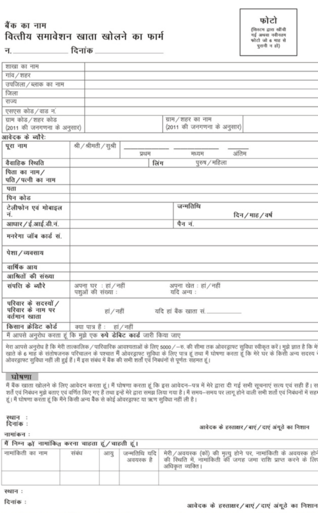 PMJDY Account Opening Form