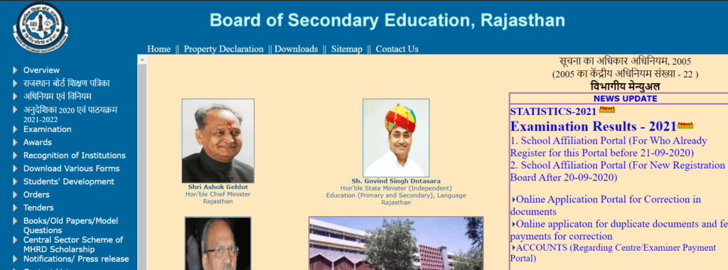 Rajasthan 10th Class Result 2021