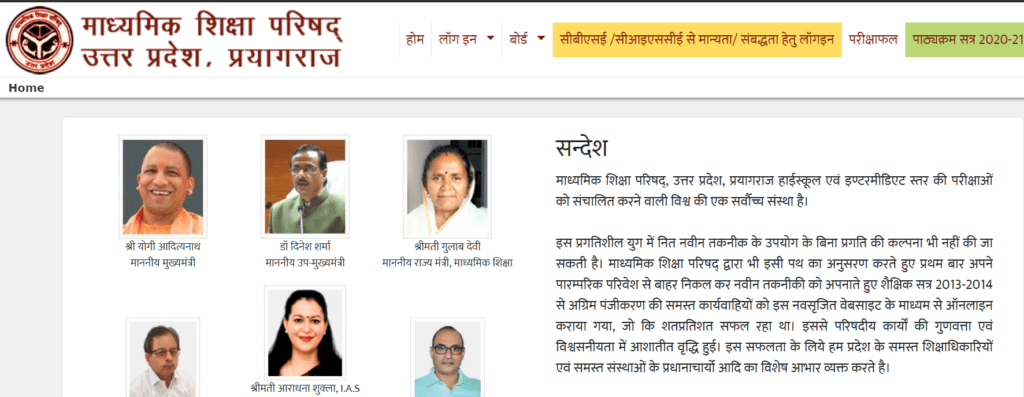 UP Board 12th Result link