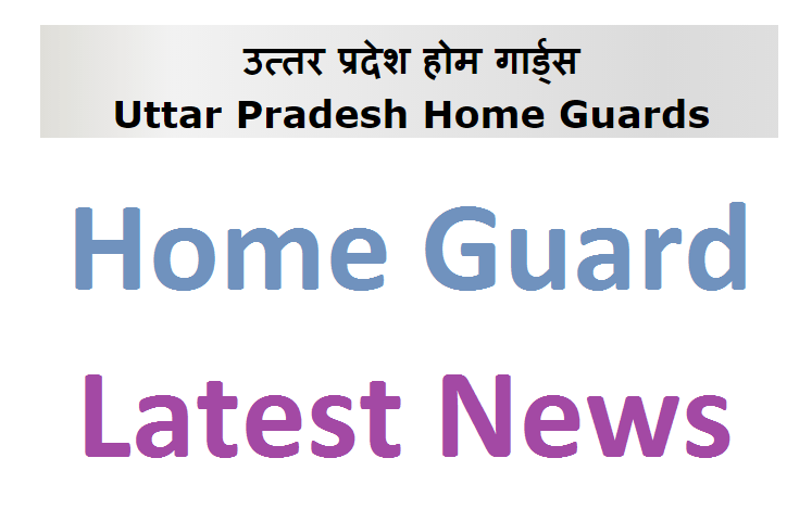 UP Home guard Vacancy